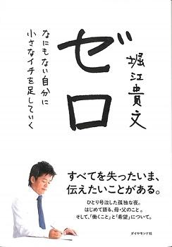 20140715_ゼロ