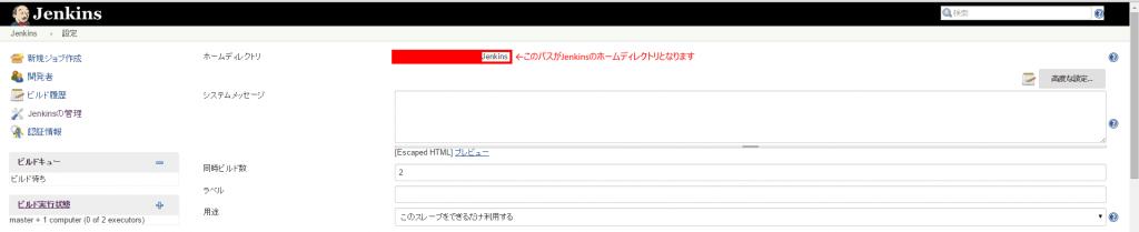 20141110_JenkinsHome