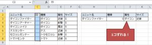 02_列挿入