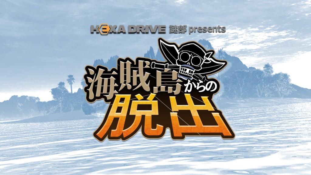 海賊島からの脱出_title