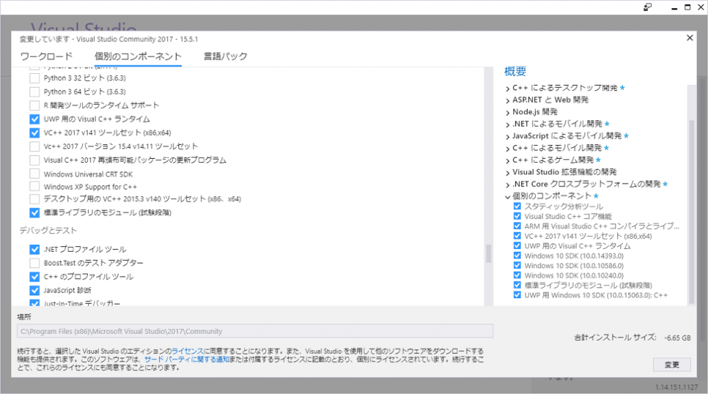 20171214_1_install