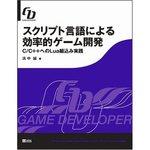 20080926_LuaBook.jpg