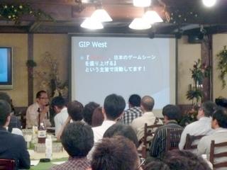GIPWest.jpg