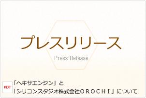 プレスリリース 「ヘキサエンジン」と「シリコンスタジオ株式会社OROCHI」について